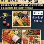 みんなのお祝いグルメ:博多 日本料理 てら岡「天豊」(画像小)