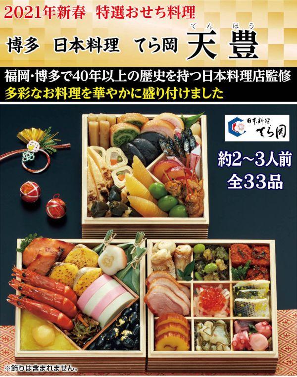 みんなのお祝いグルメ:博多 日本料理 てら岡「天豊」