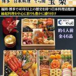 みんなのお祝いグルメ:博多 日本料理 てら岡「宝楽」(画像小)