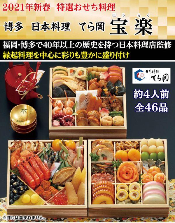 みんなのお祝いグルメ:博多 日本料理 てら岡「宝楽」