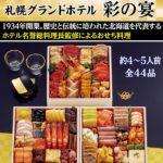 みんなのお祝いグルメ:札幌グランドホテル「彩の宴」(画像小)