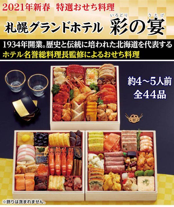 みんなのお祝いグルメ:札幌グランドホテル「彩の宴」