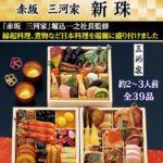 みんなのお祝いグルメ:赤坂 三河家「新珠」(画像小)