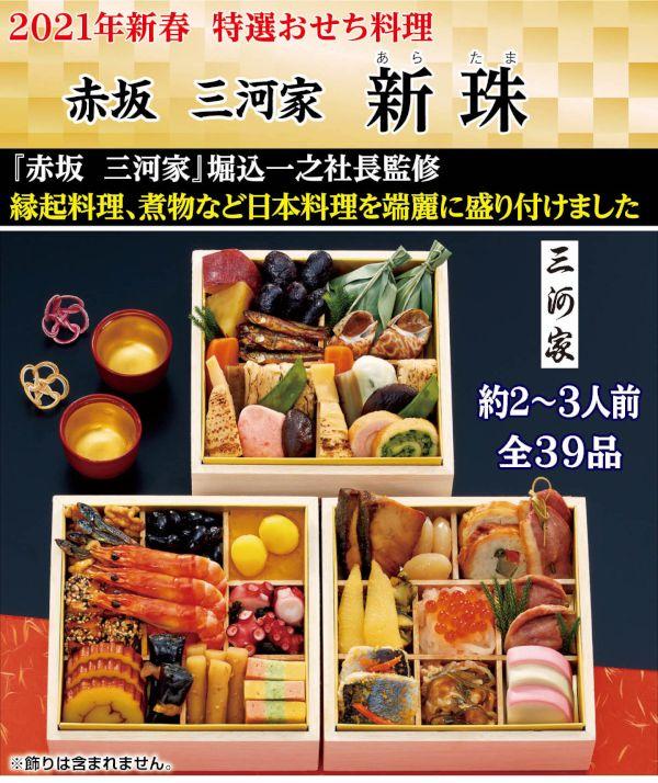 みんなのお祝いグルメ:赤坂 三河家「新珠」