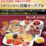 みんなのお祝いグルメ:札幌グランドホテル「洋風オードブル」(画像小)