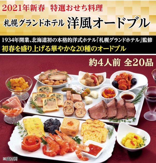 みんなのお祝いグルメ:札幌グランドホテル「洋風オードブル」