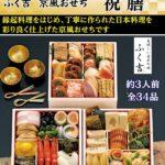 みんなのお祝いグルメ:ふく吉 京風おせち「祝膳」(画像小)