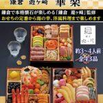 みんなのお祝いグルメ:鎌倉 遊ヶ崎「華楽」 (画像小)