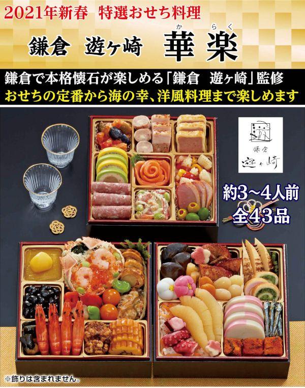 みんなのお祝いグルメ:鎌倉 遊ヶ崎「華楽」