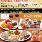 みんなのお祝いグルメ:南青山 葉山庵Tokyo「洋風オードブル」(画像小)