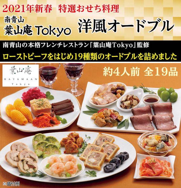 みんなのお祝いグルメ:南青山 葉山庵Tokyo「洋風オードブル」