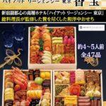 みんなのお祝いグルメ:ハイアット リージェンシー 東京「香宝」(画像小)
