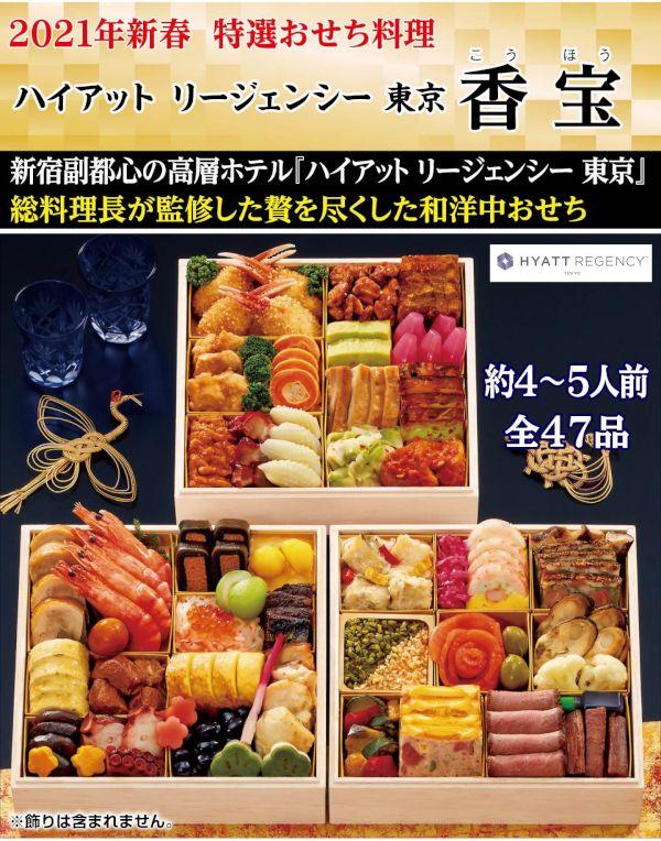 みんなのお祝いグルメ:ハイアット リージェンシー 東京「香宝」
