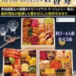 みんなのお祝いグルメ:ハイアット リージェンシー 東京「香寿」(画像小)