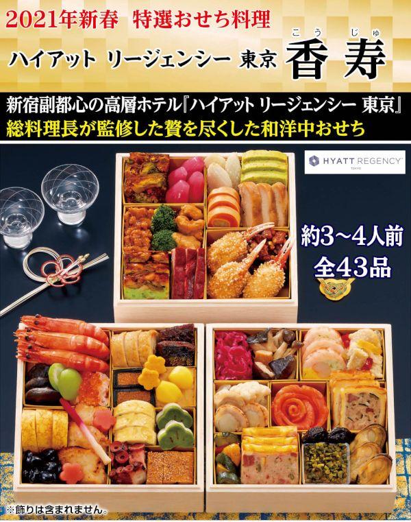 みんなのお祝いグルメ:ハイアット リージェンシー 東京「香寿」