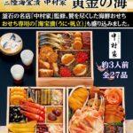 みんなのお祝いグルメ:三陸海宝漬 中村家 海鮮おせち「黄金の海」(画像小)