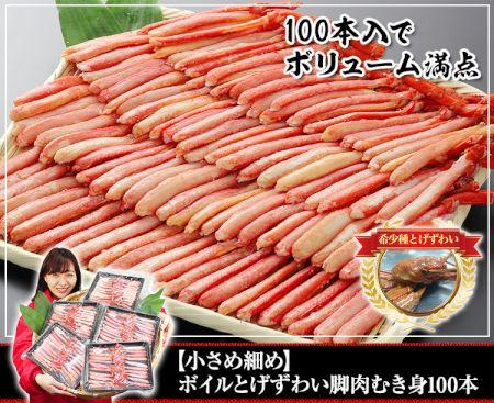 かに本舗:【小さめ細め】ボイルとげずわい脚肉むき身100本