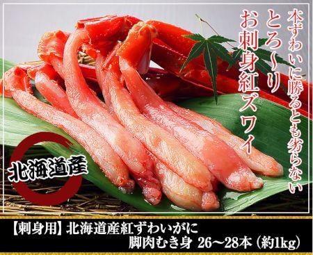 かに本舗:【刺身用】北海道産べにずわいがに脚肉むき身 26~28本(約1kg)