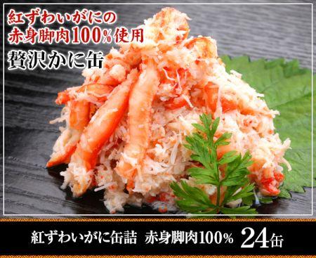 かに本舗:紅ずわい蟹缶詰 赤身脚肉100% 24缶