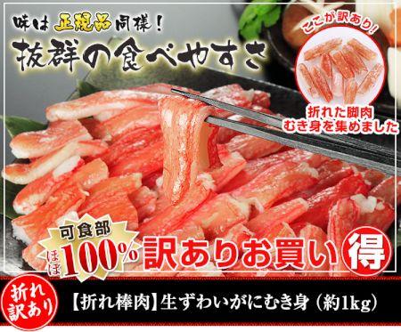 かに本舗:【折れ棒肉】生ずわいがにむき身(約1kg)