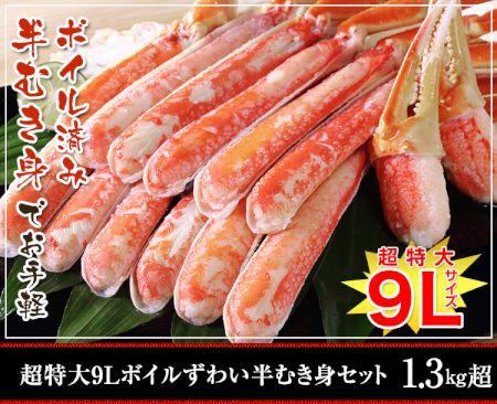 かに本舗:超特大9Lボイルずわい蟹半むき身セット 1.3kg超