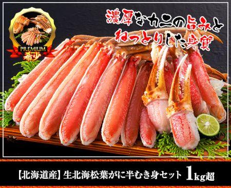 かに本舗:【北海道産】生北海松葉がに半むき身セット1kg超
