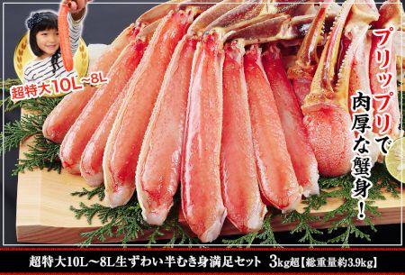 かに本舗:超特大10L~8L生ずわい蟹半むき身満足セット 3kg超(総重量約3.9kg)