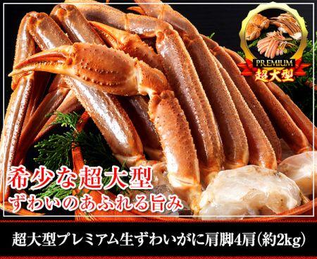 かに本舗:超大型プレミアム生ずわいがに肩脚4肩(約2kg)