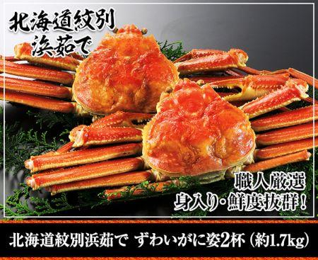 かに本舗:北海道紋別浜茹で ずわいがに姿 2杯(約1.7kg)