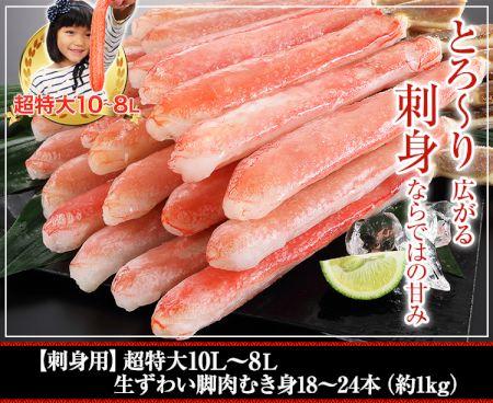 かに本舗:【刺身用】超特大10L~8L生ずわい脚肉むき身18本~24本(約1kg)