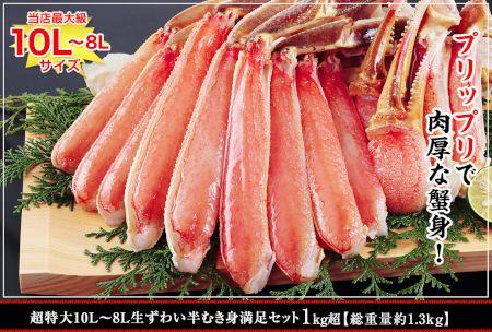 かに本舗:超特大10L~8L生ずわい蟹半むき身満足セット 1kg超(総重量約1.3kg)