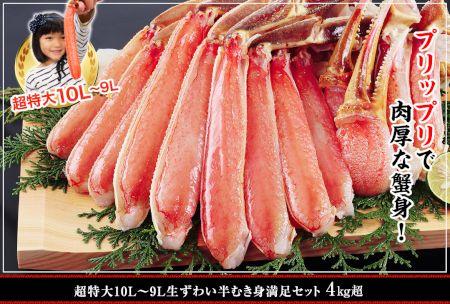 かに本舗:超特大10L~9L生ずわい蟹半むき身満足セット 4kg超