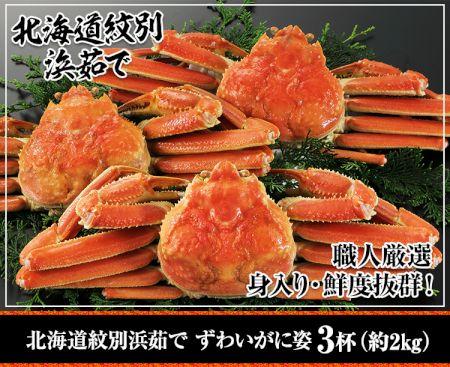 かに本舗:北海道紋別浜茹で ずわい蟹姿 3杯(約2kg)