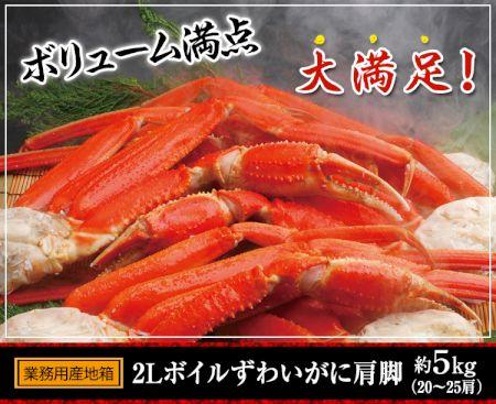 かに本舗:【業務用産地箱】2Lボイルずわい蟹肩脚 約5kg(20~25肩)