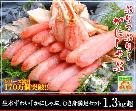 かに本舗:生本ずわい蟹「かにしゃぶ」むき身満足セット 1.3kg超
