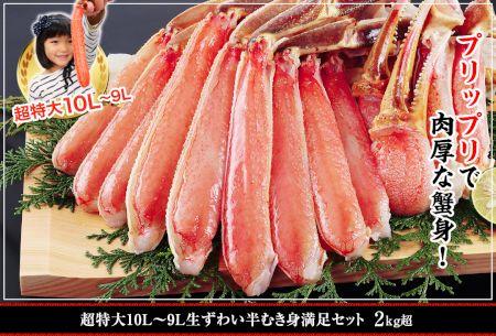 かに本舗:超特大10L~9L生ずわい蟹半むき身満足セット 2kg超