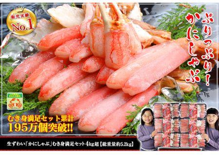 かに本舗:生ずわい蟹「かにしゃぶ」むき身満足セット 4kg超(総重量約5.2kg)