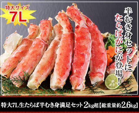 かに本舗:特大7L 生たらば蟹半むき身満足セット 2kg超(総重量約2.6kg)