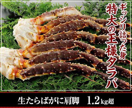かに本舗:生たらば蟹肩脚 1.2kg超