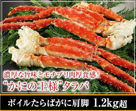 かに本舗:ボイルたらば蟹肩脚 1.2kg超