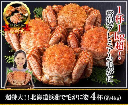 かに本舗:超特大!!北海道浜茹で毛がに姿 4杯(約4kg)