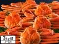 かに本舗:北海道紋別浜茹で ずわいがに姿3kg超(4~5杯)