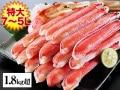 かに本舗:特大7L~5L生ずわい蟹半むき身満足セット 1.8kg超(総重量約2.3kg)