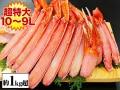 かに本舗:超特大10L~9L生とげずわい蟹半むき身満足セット 1kg超(総重量約1.3kg)