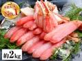 かに本舗:生ずわい蟹「かにしゃぶ」むき身満足セット 2kg超(総重量約2.6kg)