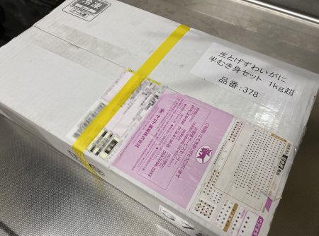 トゲズワイガニ食レポ カニ本舗から商品到着