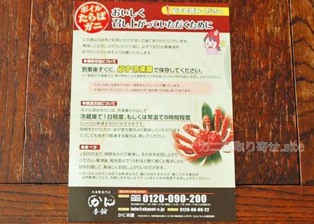食レポ「タラバガニ」:説明書