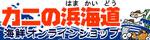 カニの浜海道のロゴ