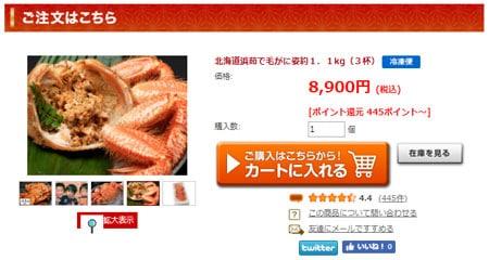 カニ本舗「北海道浜茹で毛がに姿約1.1kg(3杯)」の注文画面